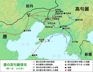 The First Goguryeo-Tang War (645) ja.png