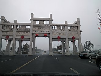 Chengtoushan - The front gate to Chengtoushan museum