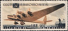 The Soviet Union 1937 CPA 565 stamp (Tupolev ANT-20).jpg