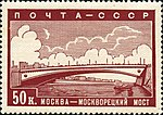 The Soviet Union 1939 CPA 657 stamp (Moskvoretsky Bridge).jpg