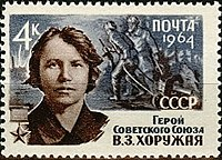 The Soviet Union 1964 CPA 3005 stamp (Byelorussian Partisan World War II Hero Vera Kharuzhaya (heroine) and Partisan's Group).jpg