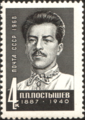 The Soviet Union 1968 CPA 3667 stamp (Second Secretary of the Central Committee of the Communist Party of Ukraine Pavel Postyshev (1887–1939)).png