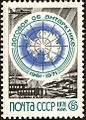 The Soviet Union 1971 CPA 4010 stamp (Threaty Emblem (Map of Antarctica) and a Russian Antarctic Station).jpg