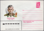 The Soviet Union 1980 Illustrated stamped envelope Lapkin 80-241(14255)face(Demokrat Leonov).png