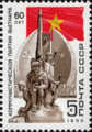 The Soviet Union 1990 CPA 6181 stamp (60th Anniv of Vietnamese Communist Party. Flag and Hanoi Monument).png
