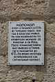 The bell of Chersonesos4.jpg