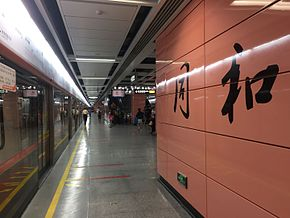 Tonghe Station Platform 1 2016 11.jpg