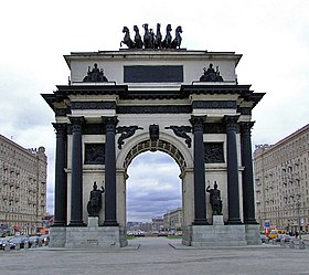 Triumphal Gates on the Poklonnaya Hill.JPG