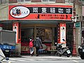 Two Cats Coffee Shop 板橋 兩隻貓咖啡 - panoramio.jpg