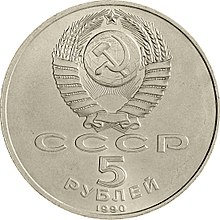 USSR-1990-5rubles-CuNi-Monuments-a.jpg