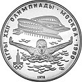 USSR 1978 5rubles Ag Olympics80 Swimming a.jpg