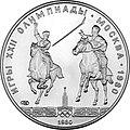 USSR 1980 5rubles Ag Olympics80 Isindi a.jpg