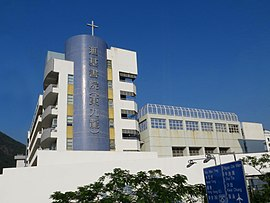 United Christian College (Kowloon East) (Hong Kong).jpg
