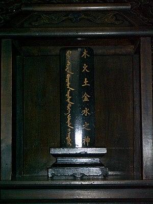 Wu Xing - Image: VM Mu Huo Tu Jin Shui zhi Shen 4594