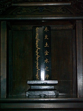 "Wu Xing - Tablet in the Temple of Heaven of Beijing, written in Chinese and Manchu, dedicated to the gods of the Five Movements. The Manchu word usiha, meaning ""star"", explains that this tablet is dedicated to the five planets: Jupiter, Mars, Saturn, Venus and Mercury and the movements which they govern."