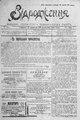 Vidrodzhennia 1918 158.pdf