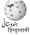 WP-Hindustani.png