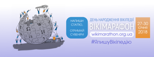 Facebook banner for Wikimarathon