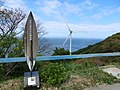 Wind mill, Hinomisaki Park 01.jpg