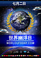 World UFO Day China.jpg