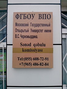 Московский государственный открытый