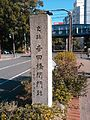 Yoshidabashi-bridge(Yokohama)stele.JPG