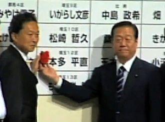 Ichirō Ozawa - With Yukio Hatoyama (left) at the Laforet Museum, Roppongi on 30 August 2009