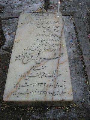 Forough Farrokhzad - Forugh's graveside, Zahir o-dowleh cemetery, Darband, Shemiran, Tehran.