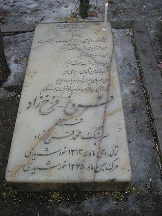 Zahir-od-dowleh cemetery - Image: Zahir Foroogh