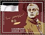 Zviad Gamsakhurdia 2019 stamp of Georgia.jpg