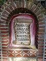 Όρος Πάικο - Ιερά Μονή Παναγίας Παραμυθίας και Αγίου Γεωργίου 22.jpg