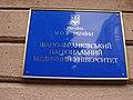 Івано-Франківський національний медичний університет.м.Івано-Франківськ.JPG