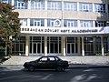 Азербайджанская Нефтяная Академия.JPG