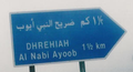 Айюб в Салала.png
