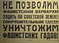 Антифашистский плакат.jpg