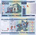 Белорусские 1000 р. 2011 г.jpg