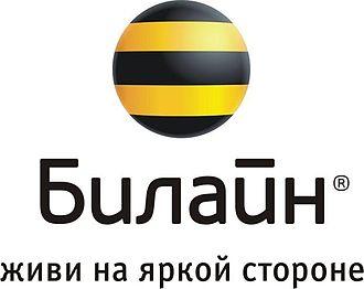 Beeline (brand) - Russian logo with tagline