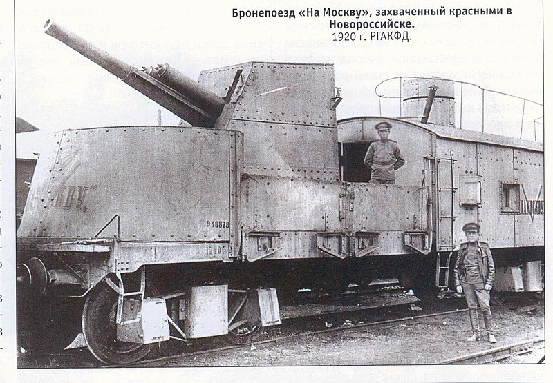 Файл:Бронепоезд на Москву Новороссийск 1920.jpg