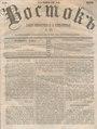 Восток 1867 №46.pdf