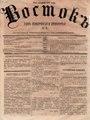 Восток 1867 №6.pdf