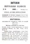 Вятские епархиальные ведомости. 1863. №19 (дух.-лит.).pdf
