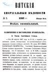 Вятские епархиальные ведомости. 1868. №02 (офиц.).pdf