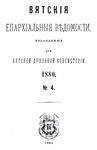 Вятские епархиальные ведомости. 1880. №04 (офиц.).pdf