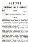Вятские епархиальные ведомости. 1881. №01 (дух.-лит.).pdf