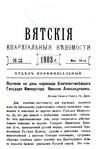 Вятские епархиальные ведомости. 1903. №10 (неофиц.).pdf