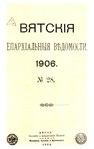 Вятские епархиальные ведомости. 1906. №28 (офиц.).pdf