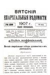 Вятские епархиальные ведомости. 1907. №29 (неофиц.).pdf