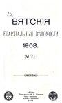 Вятские епархиальные ведомости. 1908. №21 (офиц.).pdf