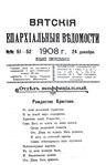 Вятские епархиальные ведомости. 1908. №51-52 (неофиц.).pdf
