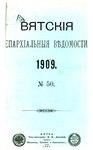 Вятские епархиальные ведомости. 1909. №50 (офиц.).pdf
